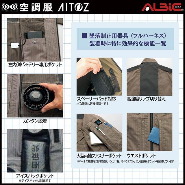 空調服 AZ-30699 機能