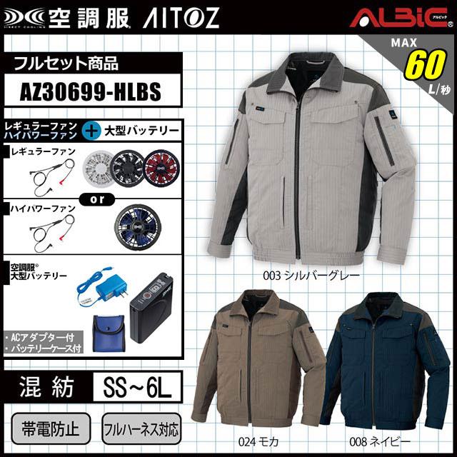空調服 AZ-30699