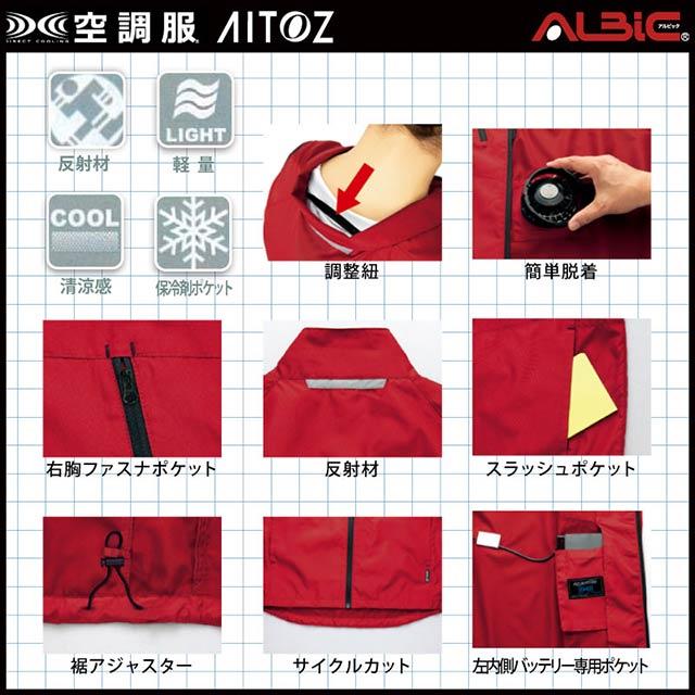 空調服 AZ50196 機能