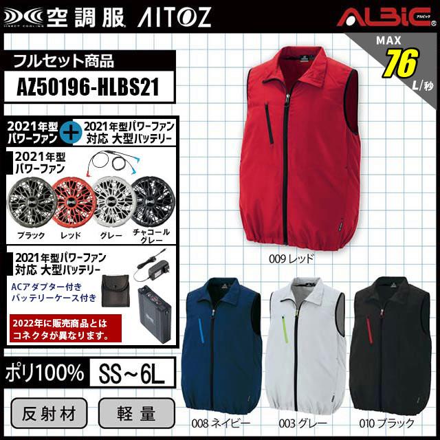 AZ50196-LBSセット