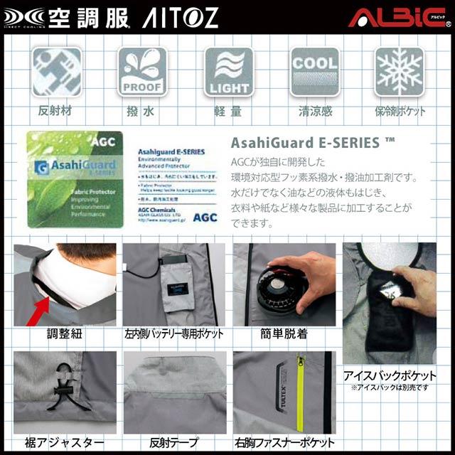 空調服 AZ-50197 機能