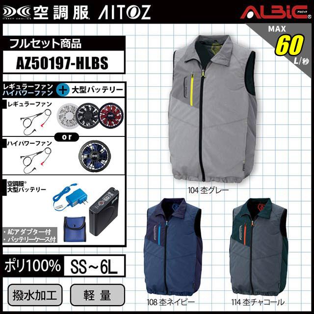 空調服 AZ-50197