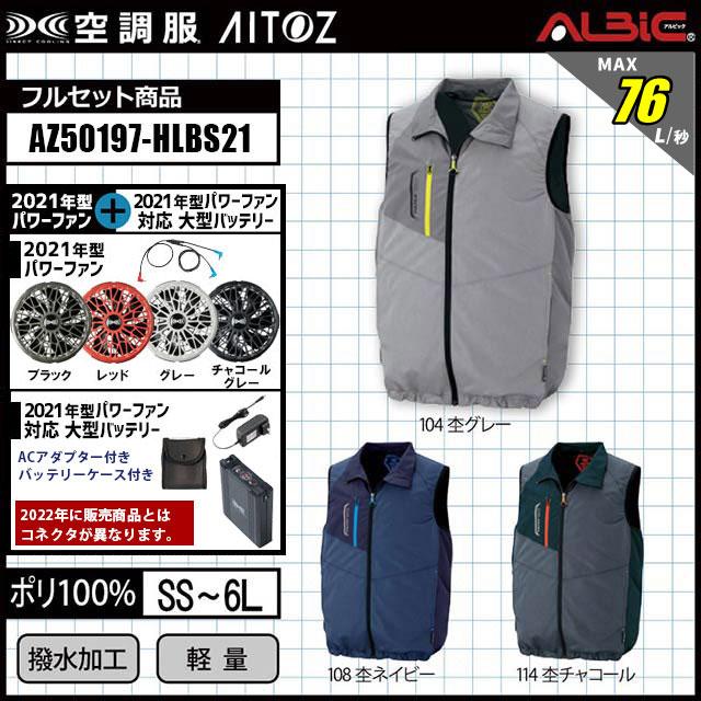 空調服 AZ50197