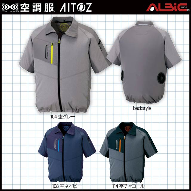 空調服 AZ-50198 カラー展開