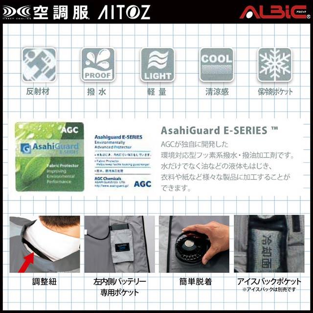 空調服 AZ-50198 機能