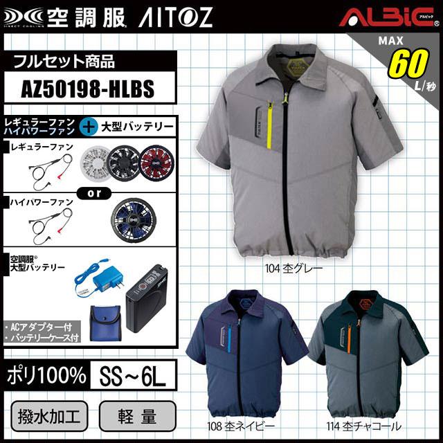 空調服 AZ-50198