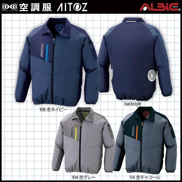 空調服 AZ-50199 カラー展開
