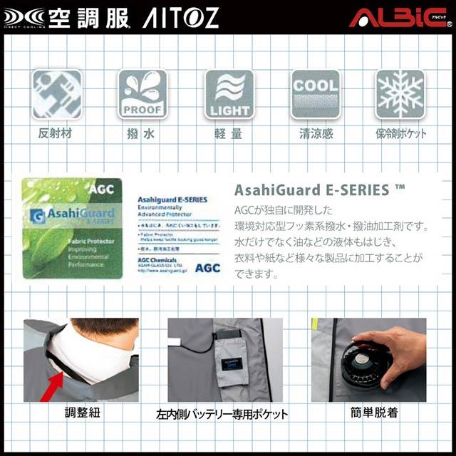 空調服 AZ-50199 機能