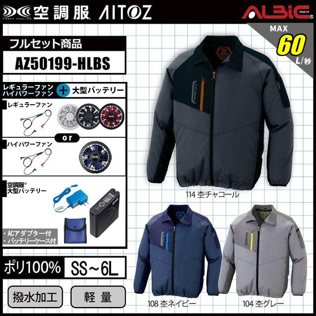 空調服 AZ-50199