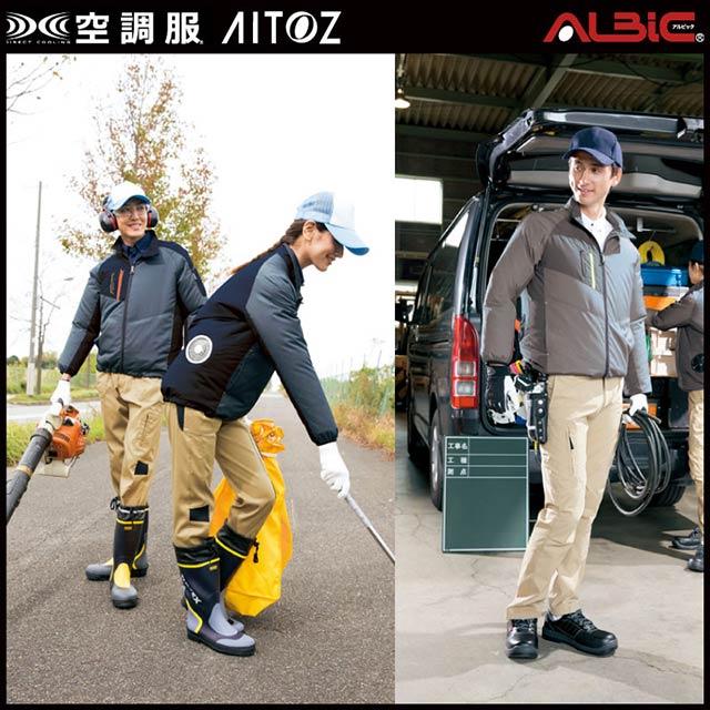 空調服 AZ-50199 モデル写真