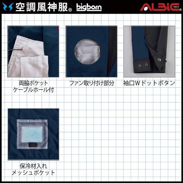 空調風神服 BK6007 機能2