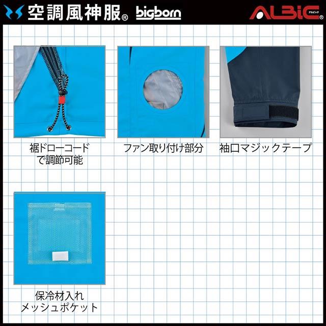 空調風神服 BK6017 機能2