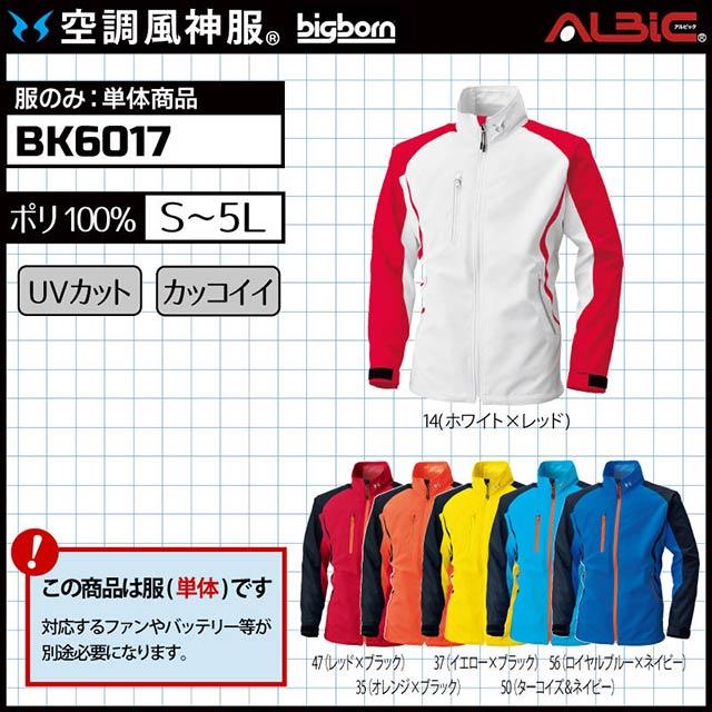 空調風神服 BK6017