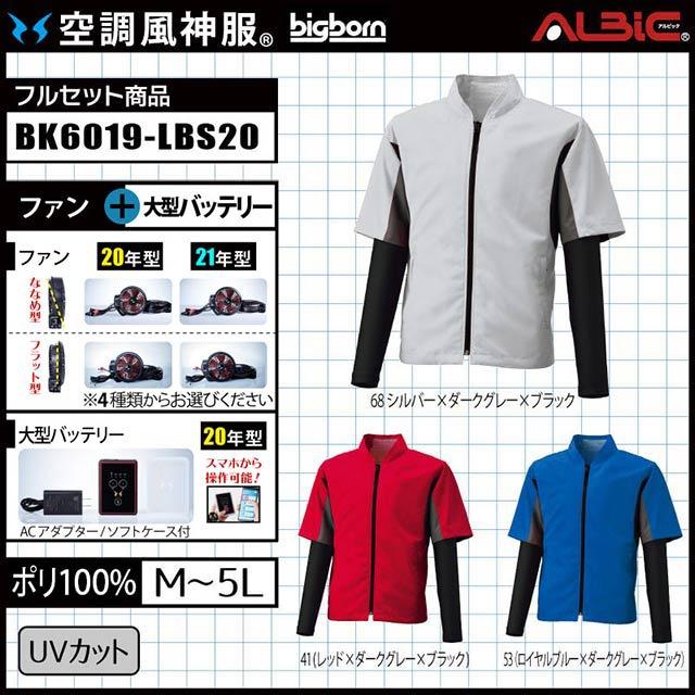空調風神服 BK6019