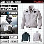 【BK6047F-LBS】フルハーネス対応おすすめ空調服