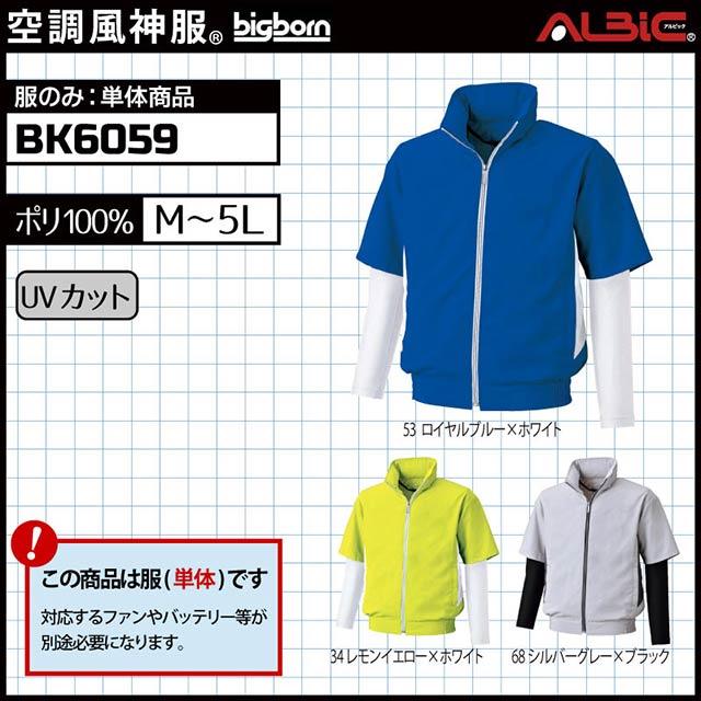 BK6059