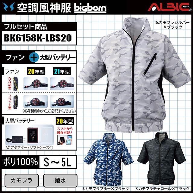 BK6158K-LBS20 写真1