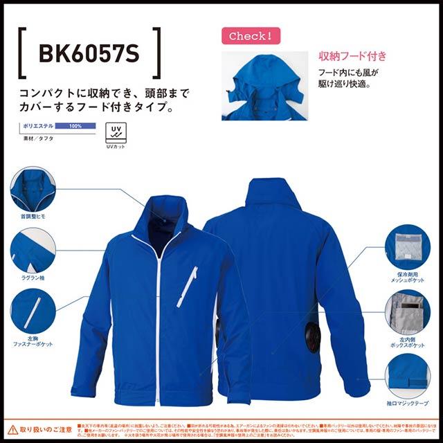 空調風神服 BK6057S 機能