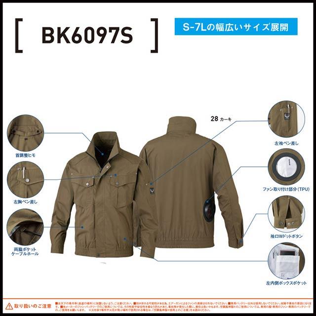 空調風神服 BK6097S 機能