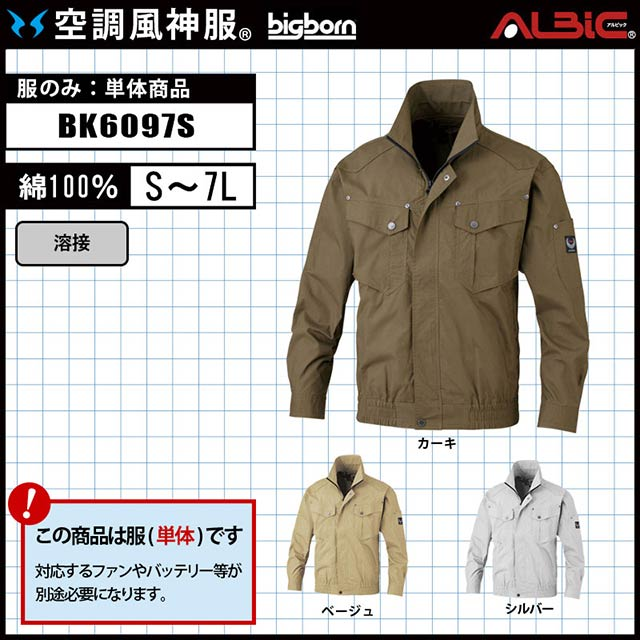 空調風神服 BK6097S