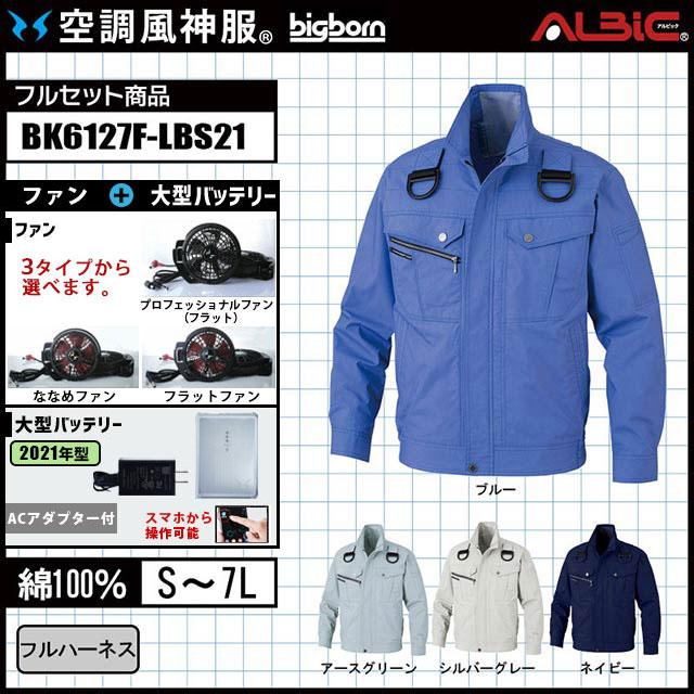 空調風神服 bk6127f