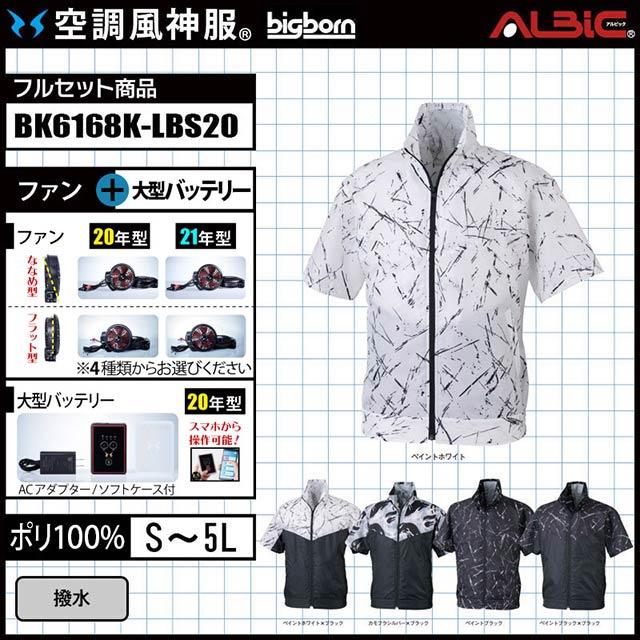 K1005-LBS20 セット 写真1