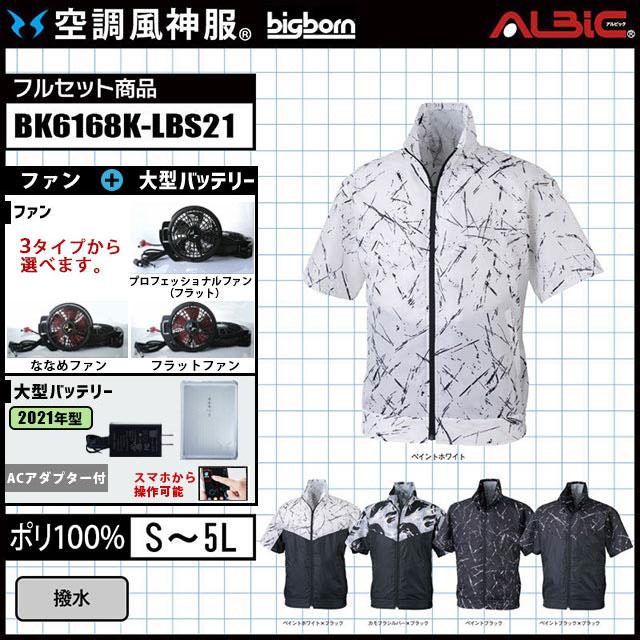 空調風神服 bk6168k