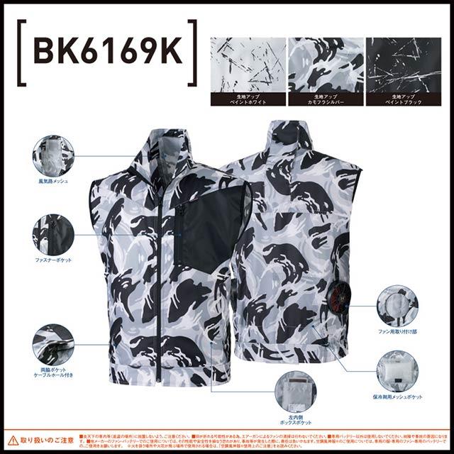 BK6169K-LBS19セット 写真3