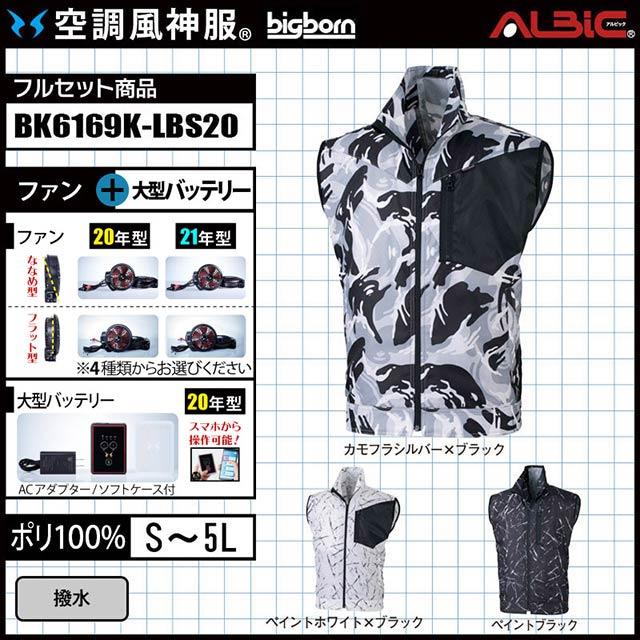 空調風神服 BK6169K