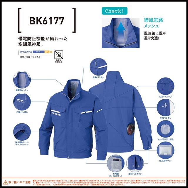 空調風神服 BK6177 機能