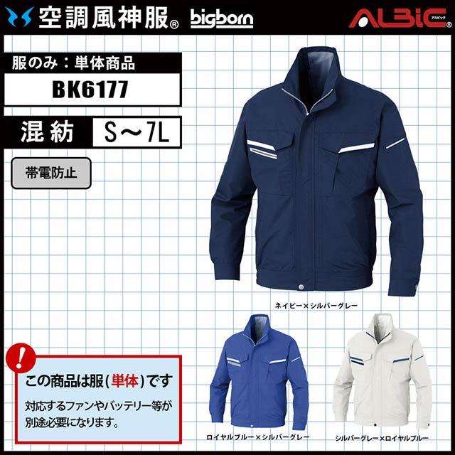 空調風神服 BK6177