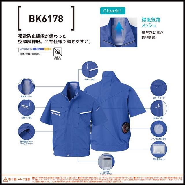 空調風神服 BK6178 機能