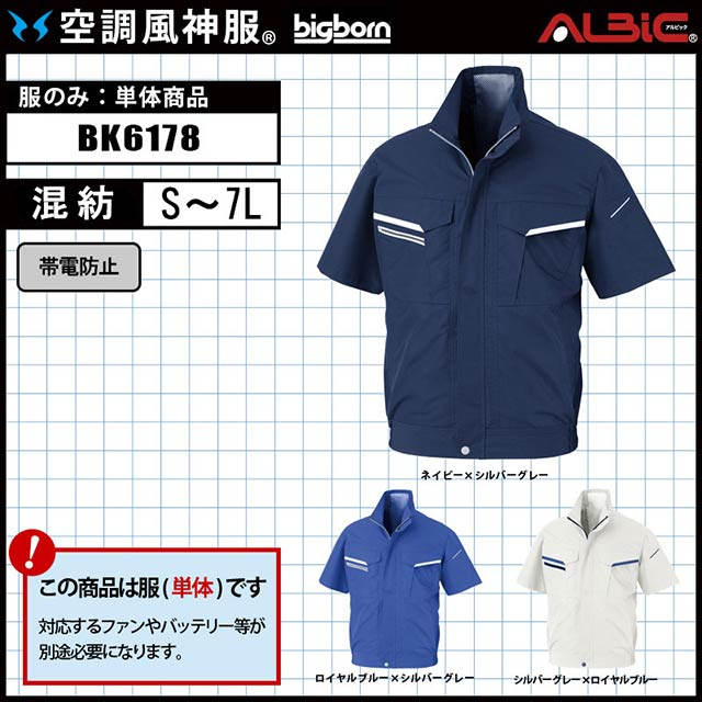 空調風神服 BK6178