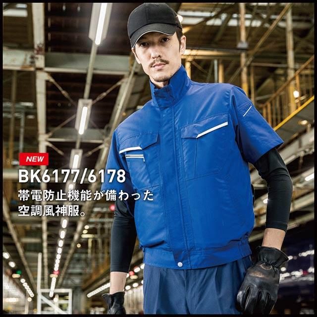 半袖空調服 BK6178-LBS20 セット