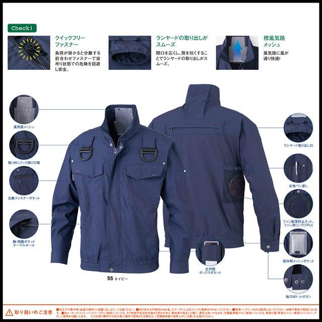 空調風神服 BK6247F 機能