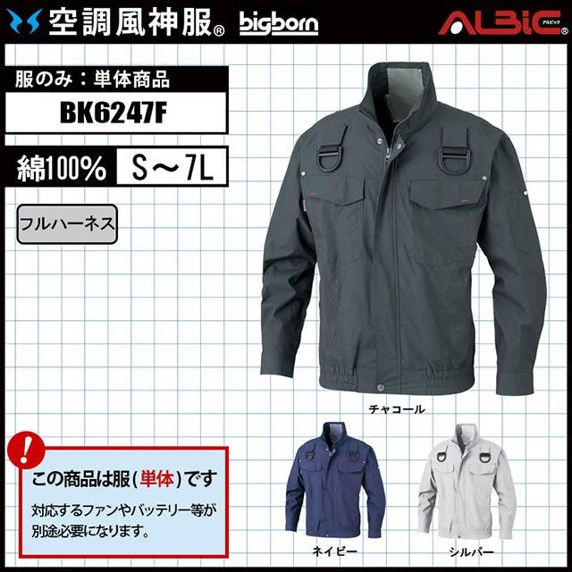 空調風神服 BK6247F