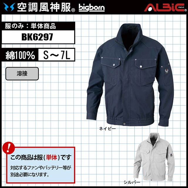 空調風神服 BK6297