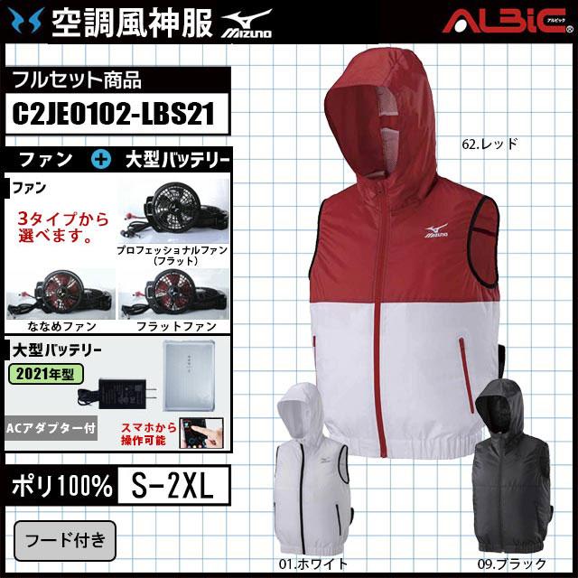 空調風神服 C2JE0102