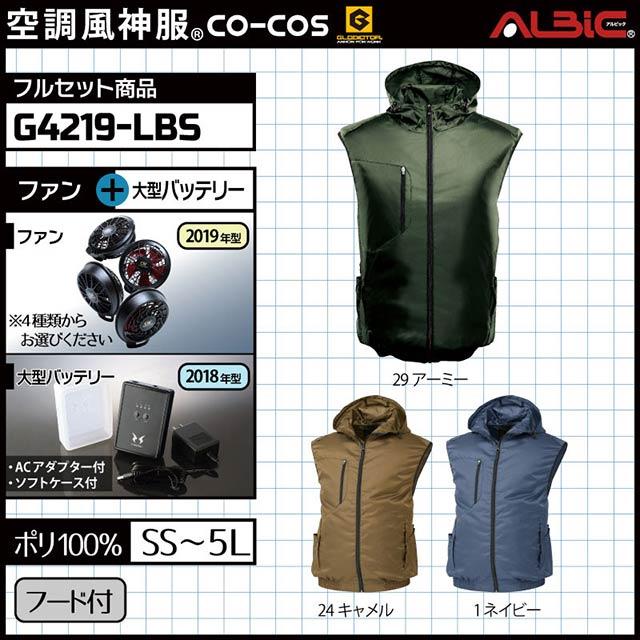 空調風神服〜服+ファン+バッテリーのフルセット商品〜
