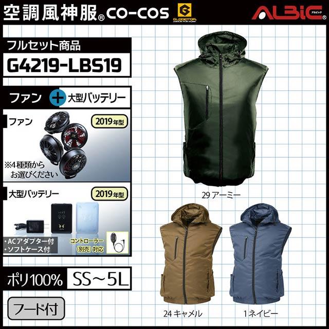 空調風神服〜服+ファン+バッテリーのフルセット(2019)商品〜