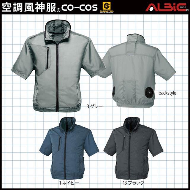 半袖 空調服 G5210-LBS20 セット