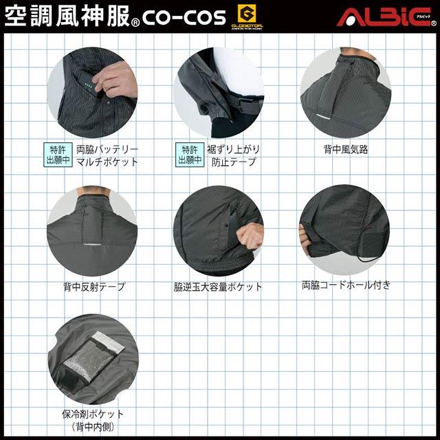 空調風神服 機能1