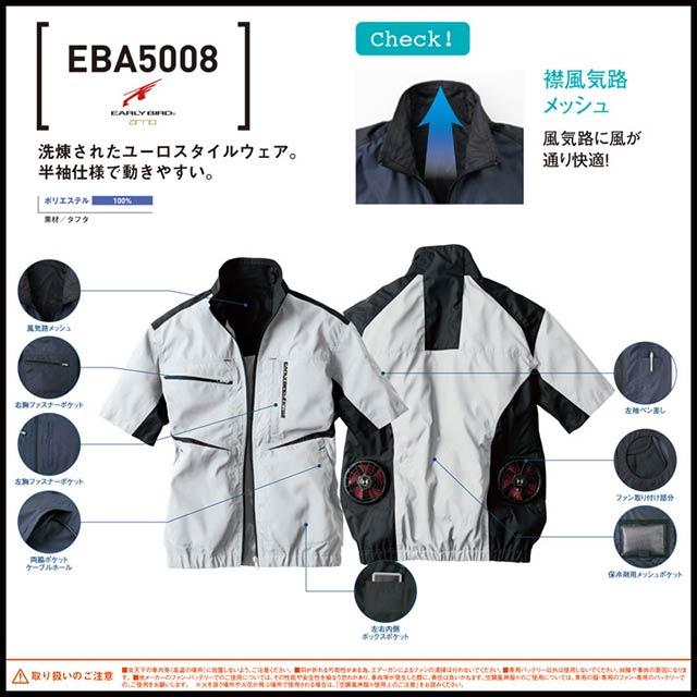 空調風神服 eba5008 機能