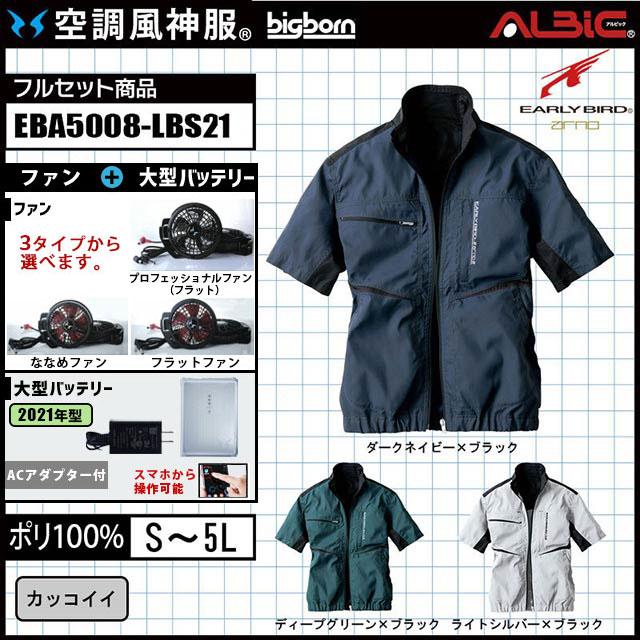 空調風神服 eba5008
