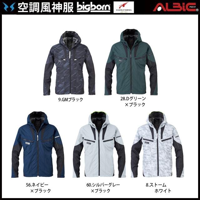 空調風神服 EBA5017 カラー
