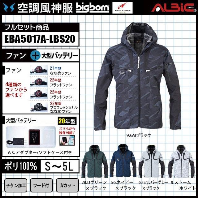 空調風神服 EBA5017