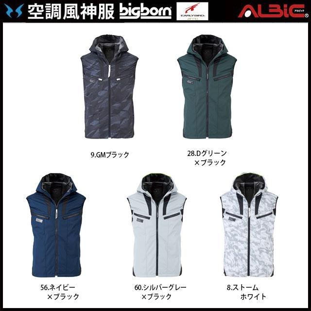 空調風神服 EBA5019 カラー