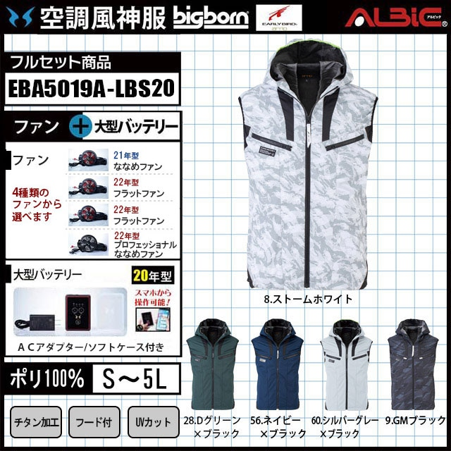 空調風神服 EBA5019