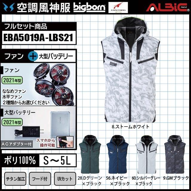 空調風神服 EBA5019 ベスト