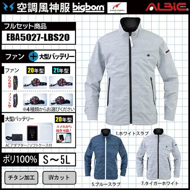 空調風神服 EBA5027